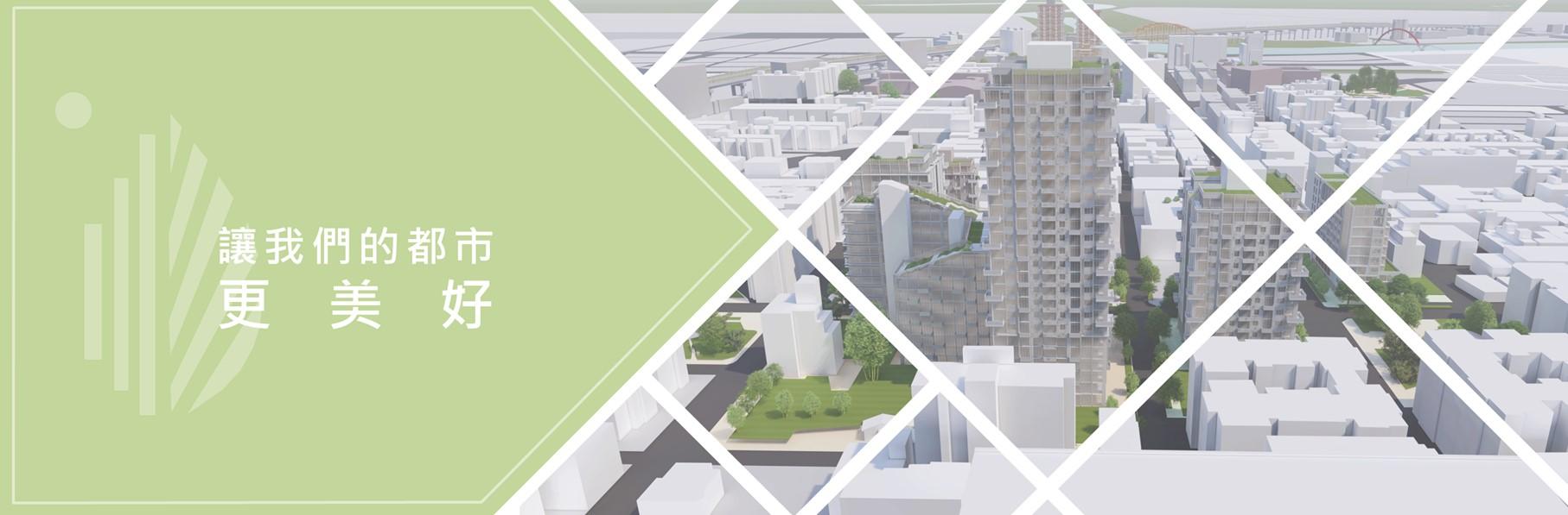 國家住宅及都市更新中心